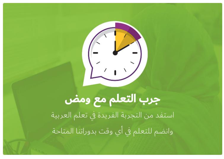 try learn arabic wamdh academy