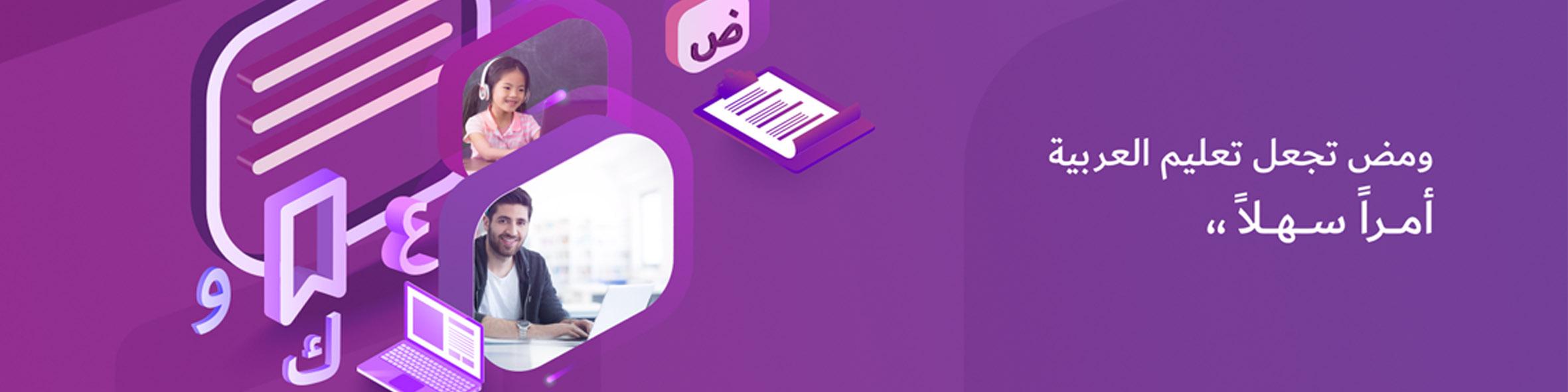 ومض لتعليم العربية