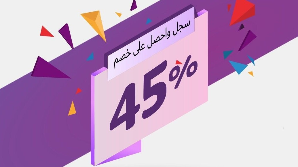 أكاديمية ومض تقدم خصم خاص 45% بمناسبة الانطلاقة